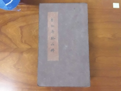 Old Chinese story book